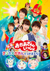 Search netflix With Mother: Surikae Kamen wo Tsukamaero!