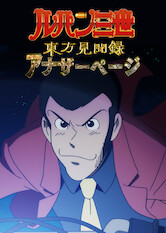 Search netflix Lupin the 3rd TV Special: Record of Observations of the East - Another Page