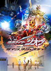 Search netflix Kamen Rider Zi-O Next Time: Geiz, Majesty