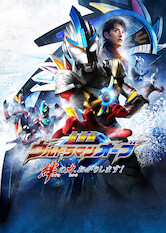 Search netflix Ultraman Orb The Movie: Let Me Borrow the Power of Bonds!