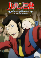 Search netflix Lupin the 3rd TV Special: Princess of the Breeze - Hidden City in the Sky