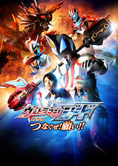 Search netflix Ultraman Geed the Movie: Connect the Wishes!