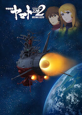 Search netflix Star Blazers 2202