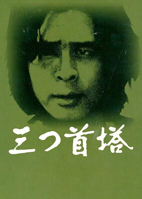 Mitsu Kubi Tou