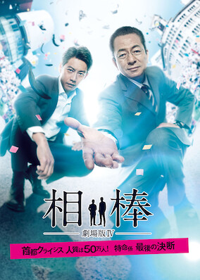 Partners: The Movie IV