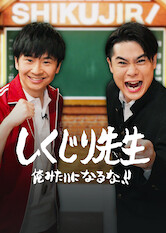 Search netflix SHIKUJIRI -Don't Screw Up Like Me!-