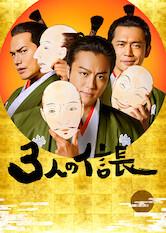 Search netflix Three Nobunagas