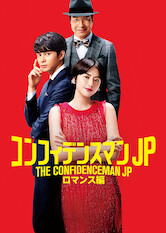 Search netflix THE CONFIDENCE MAN JP-The Movie-