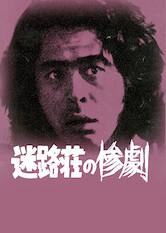 Search netflix Meiro-sou no Sangeki
