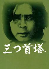 Search netflix Mitsu Kubi Tou